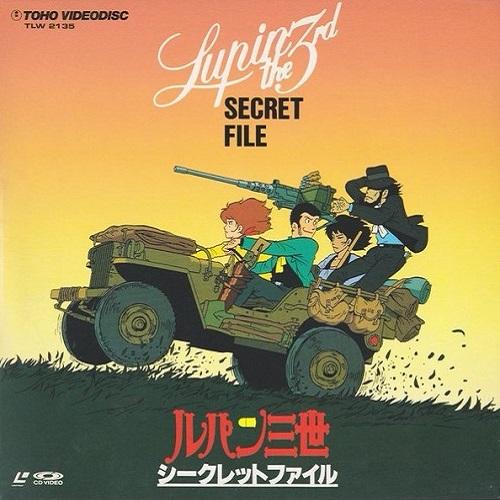 Lupin III Pilot Film Lupin Sansei Pilot Film Lupin III Secret Files
