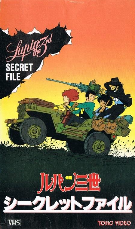 lupin-iii-pilot-film-lupin-sansei-pilot-film-lupin-iii-secret-files