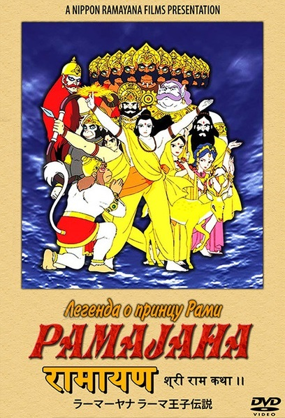 ramayana-a-lenda-do-principe-rama-ramayana-rama-ouji-densetsu-ramayana-the-legend-of-prince-rama-the-prince-of-light-the-legend-of-ramayana-the-warrior-prince