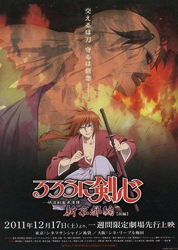 Rurouni Kenshin Kyoto 00
