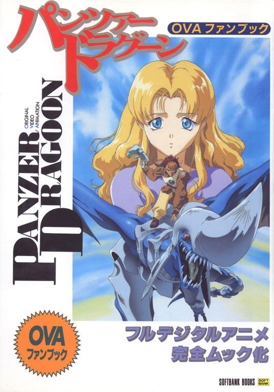 [Análise Retro Game] - Panzer Dragoon - Sega Saturn/PC/PS2 Panzer-Dragoon