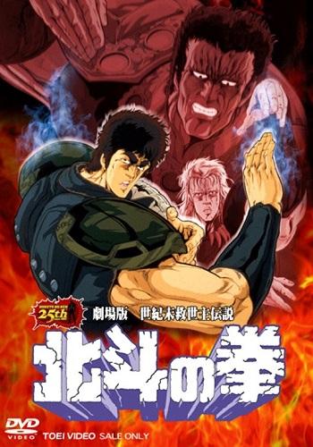 Hokuto no Ken Movie 1 BD 00