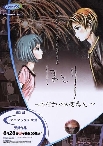 Hotori - The Simple Wish for Joy Hotori - Tada Saiwai o Koinegau I Only Want Happiness