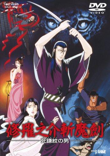 sword-for-truth-shuranosuke-zanmaken-shikamamon-no-otoko