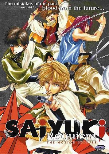 gensou-maden-saiyuuki-requiem-erabarezaru-mono-e-no-chinkonka-saiyuki-requiem