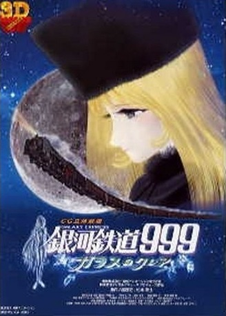 Galaxy Express 999 Glass no Clair Ginga Tetsudou 999 Glass no Clair