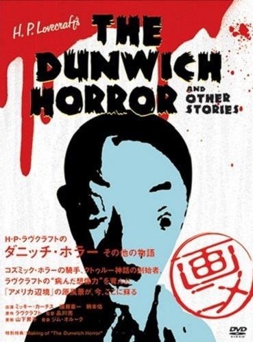 H.P. Lovecraft no Dunwich Horror 00