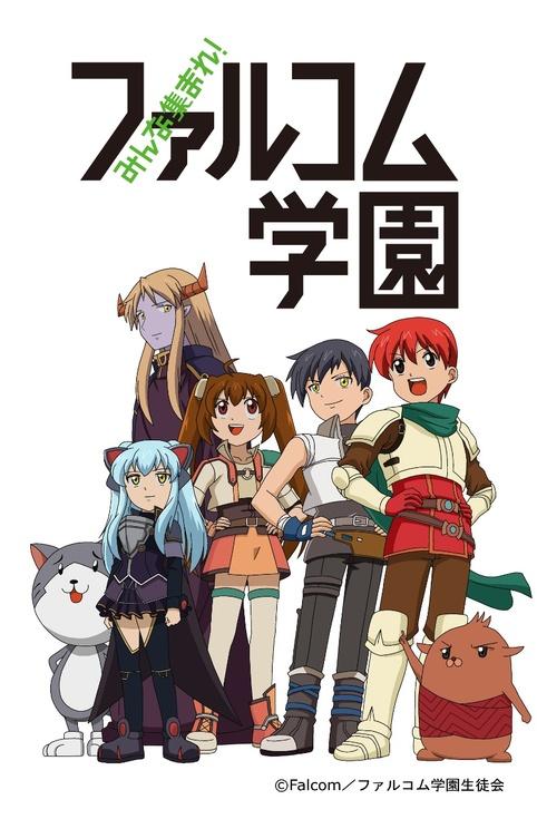 Minna Atsumare! Falcom Gakuen Everyone Assemble! Falcom Academy