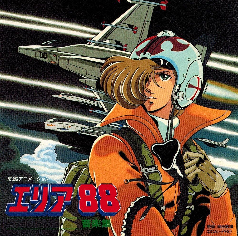 Area 88 OVA LD