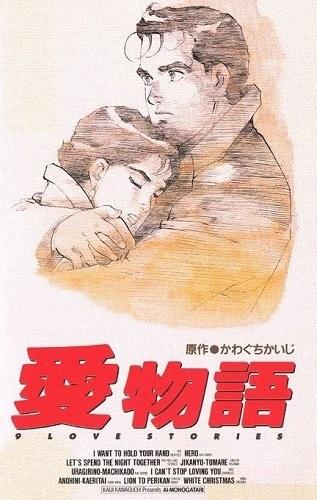 Ai Monogatari 9 Love Stories