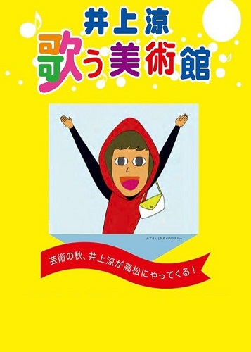 Akazukin to Kenkou (Little Red Riding Hood and Health)