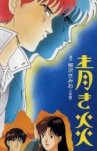 Aoki Honoo (Blue Flames)
