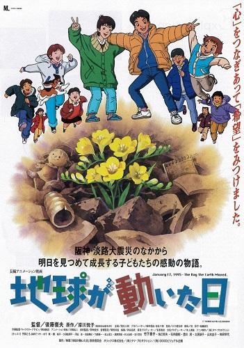 Chikyuu ga Ugoita Hi (The Day the Earth Moved)