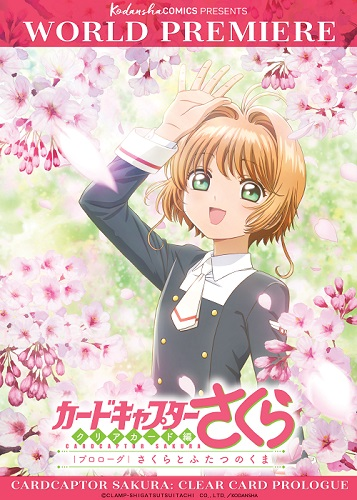 Cardcaptor Sakura Clear Card Prologue 00