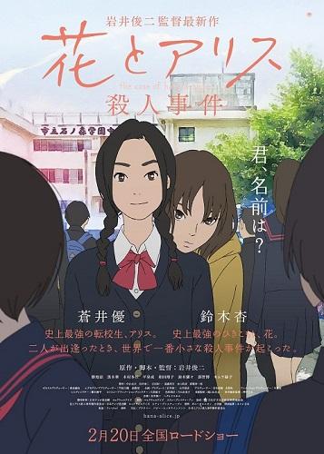 Hana to Alice Satsujin Jiken (The Case of Hana & Alice)