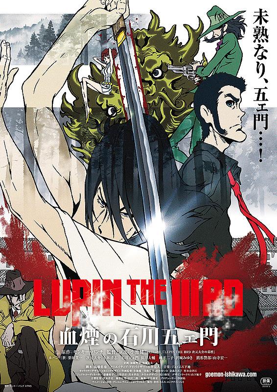 Lupin III Goemon's Blood Spray Chikemuri no Ishikawa Goemon