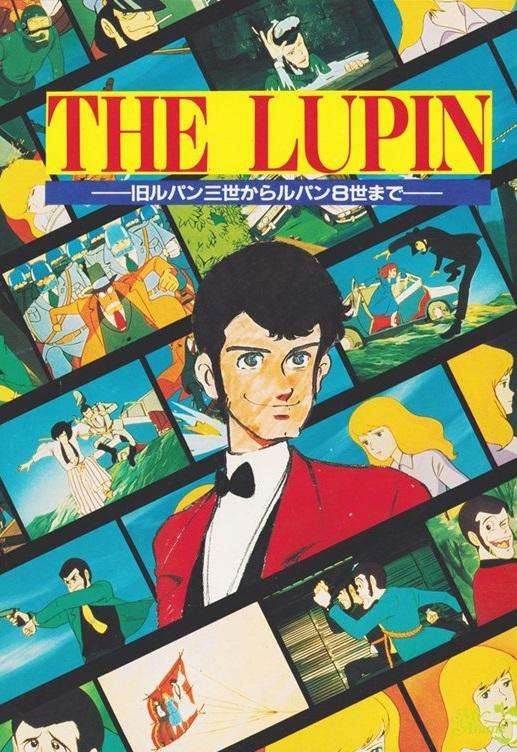 Lupin VIII