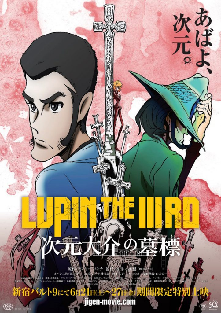 Lupin the IIIrd Jigen Daisuke no Bohyou Lupin the Third Jigen's Gravestone