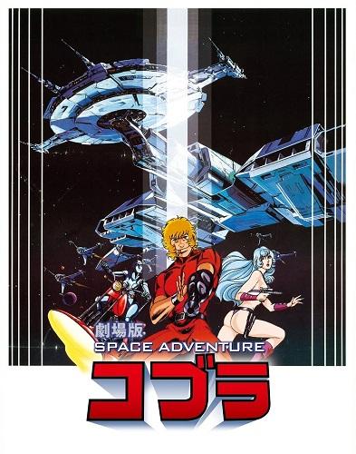 Space Adventure Cobra The Movie 1982