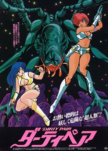 Dirty Pair Project Eden 00