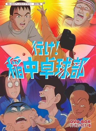 Ike! Ina-chuu Takkyuubu (Ping Pong) 00