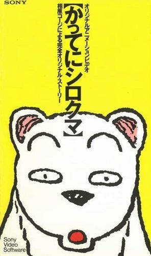 Katte ni Shirokuma 00