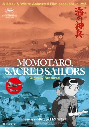 Momotarou Umi no Shinpei 00
