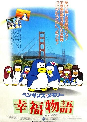 Penguin's Memory 00
