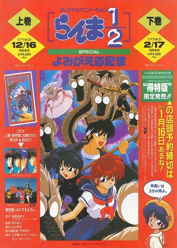 Ranma ½ Special OVA 00