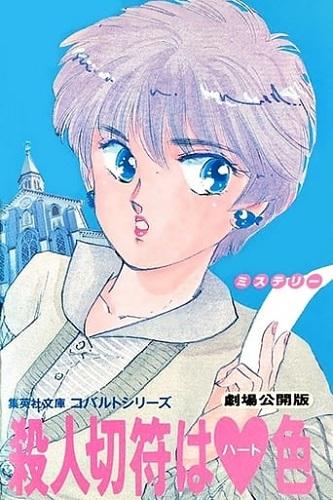 Satsujin Kippu wa Heart-iro 00