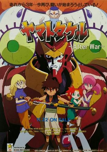 Yamato Takeru After War OVA