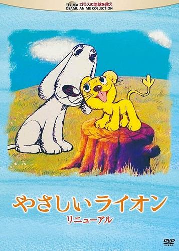 Yasashii Lion 00