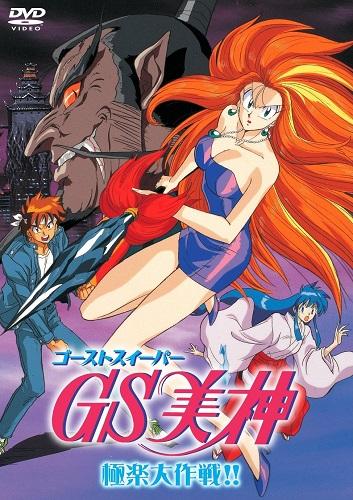 Ghost Sweeper Mikami Gokuraku Daisakusen!!