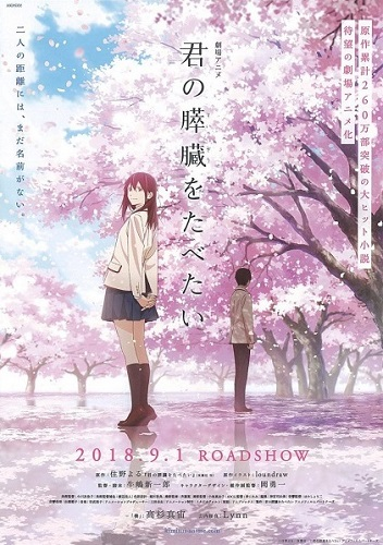 Kimi no Suizou o Tabetai I Want to Eat Your Pancreas