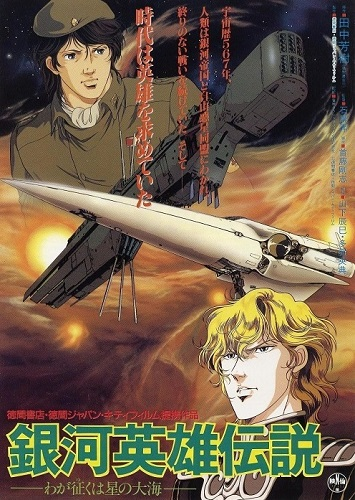 Legend of the Galactic Heroes My Conquest is the Sea of Star