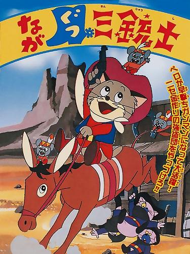 Nagagutsu Sanjuushi (O Gato de Botas)
