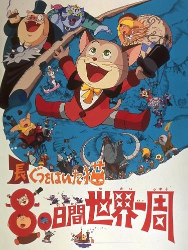 Nagagutsu o Haita Neko 80 Nichikan Sekai Isshuu