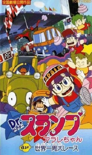 Dr. Slump Arale-chan Hoyoyo Sekai Isshuu Dai Race