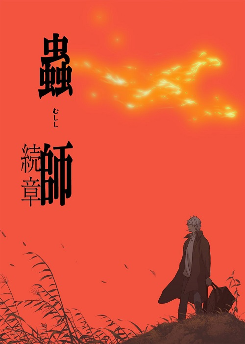Mushishi Zoku Shou Tokubetsu Hen - Odoro no Michi Mushishi Path of Thorns