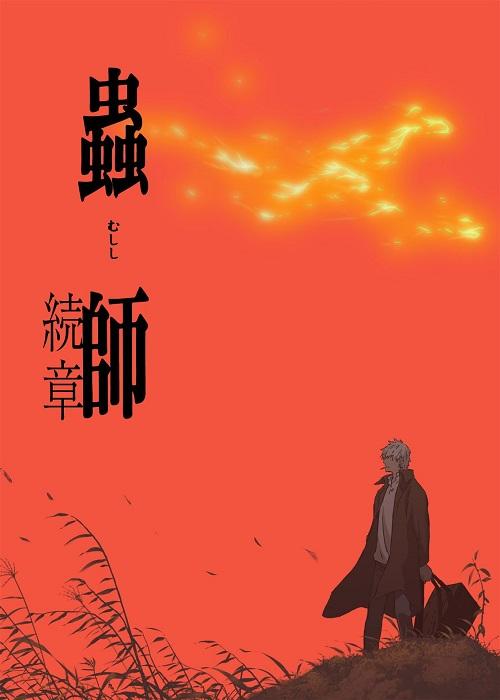 Mushishi Zoku Shou Tokubetsu Hen - Odoro no Michi Mushishi Path of Thorns