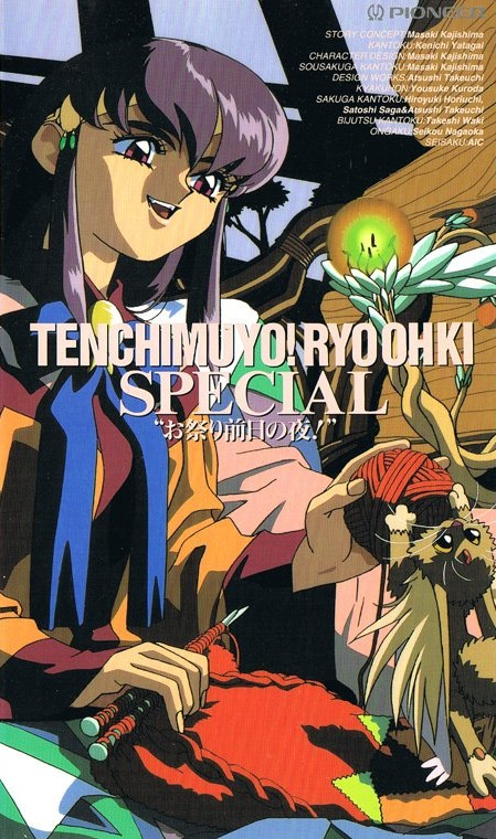 Tenchi Muyo! The Night Before The Carnival BD Leg 00