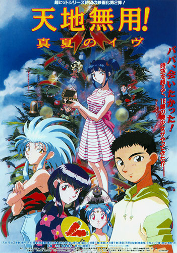 Tenchi the Movie 2 The Daughter of Darkness 00