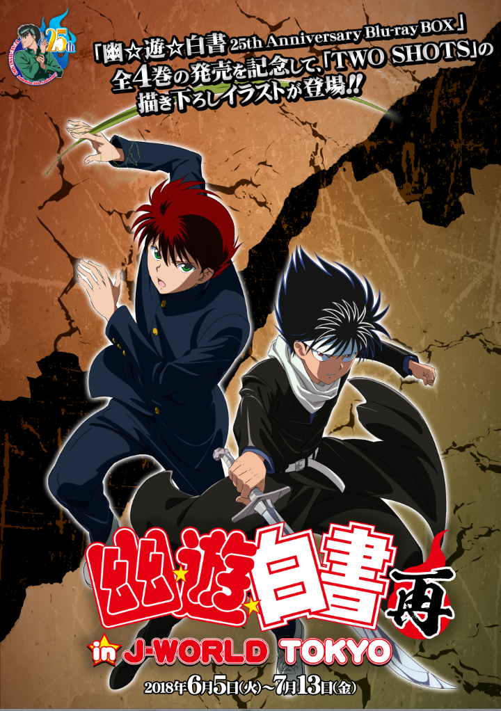 Yu Yu Hakusho Two Shots