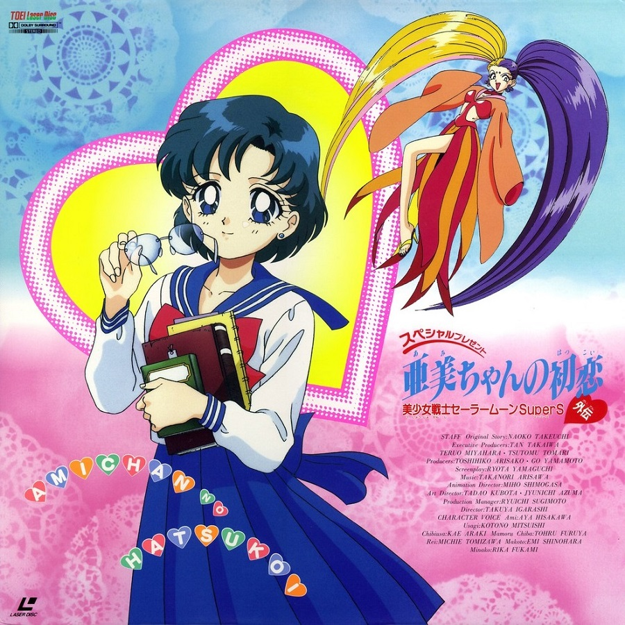 Bishoujo Senshi Sailor Moon SuperS Gaiden Ami-chan no Hatsukoi Sailor Moon SuperS Plus Ami's First Love