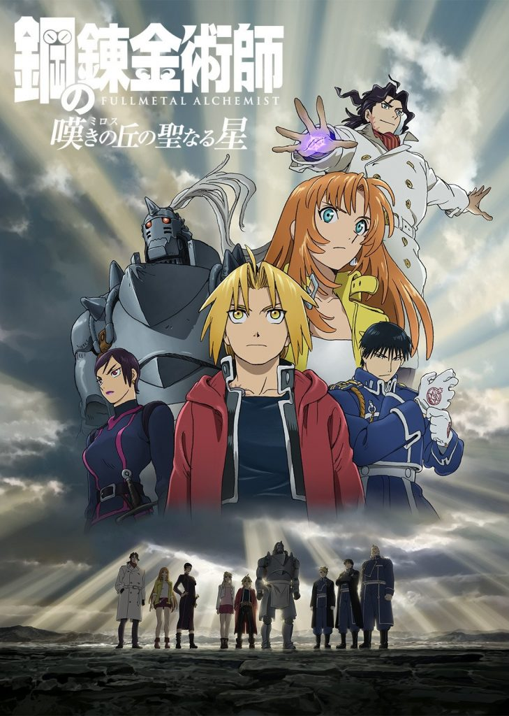 Fullmetal Alchemist The Movie The Sacred Star of Milos